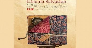 سينما السعادة في مهرجان فجر السينمائي