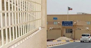 """""""الرأي"""": """"الملك"""" وراء المخبأ السري الخطير في السجن المركزي بالكويت"""