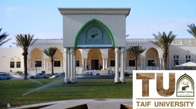 منح خارجية للدراسة بجامعة الطائف
