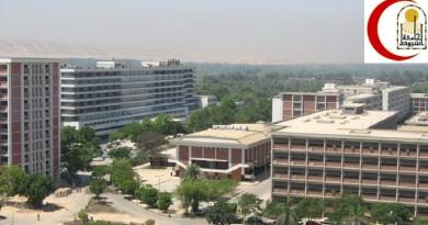 مناقصة عامة لتوريد اداوات نظافة للمستشفيات الجامعية