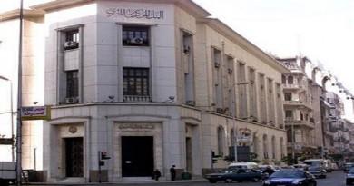 البنك المركزي المصري: ارتفاع الاحتياطي الأجنبي لـ42.524 مليار دولار