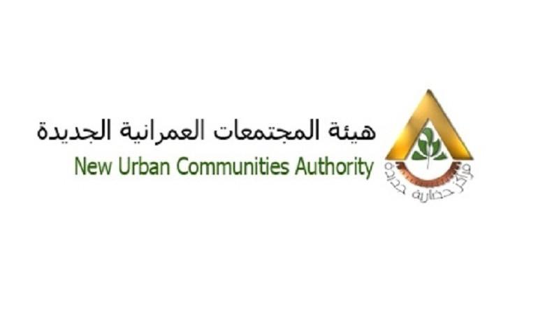 مناقصات هيئة المجتمعات العمرانية (جهاز تنمية مدينة العبــــور)