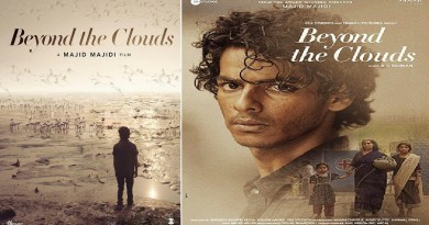 """""""ما وراء الغيوم"""" للمخرج الايراني """"مجيد مجيدي"""" يفتتح الدورة الـ 36 من مهرجان فجر السينمائي الدولي"""
