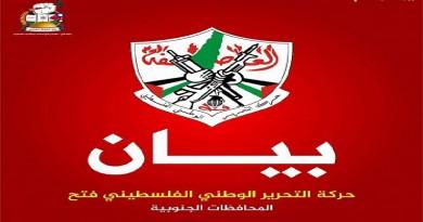 """""""التلغراف"""" تنشر بيان حركة التحرير الوطني الفلسطيني ل""""عمال فلسطين"""""""