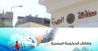 وظائف بوزارة التنمية المحلية (محافظة الجيزة)