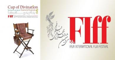 """الإعلان عن الافلام الخارجية في قسم """"مهرجان المهرجانات"""" بفجر السينمائي الدولي 36"""