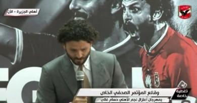 حسام غالي يعلن إعتزاله كرة القدم