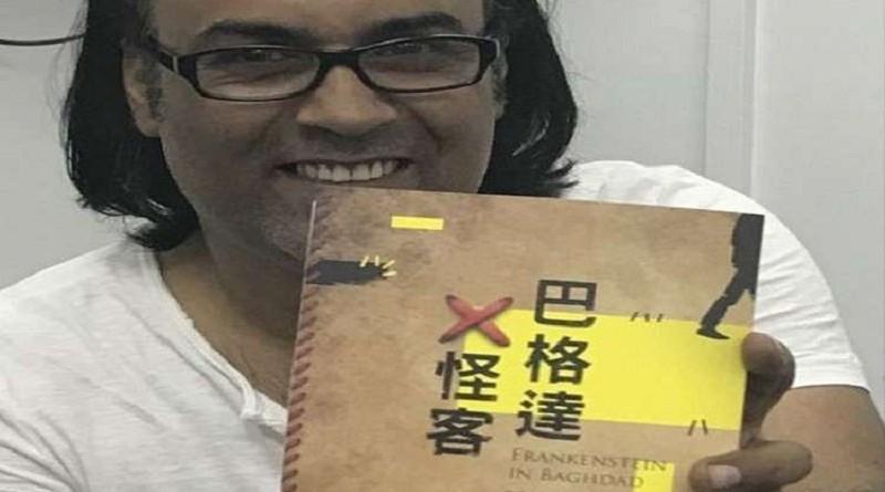 سعداوي في القائمة القصيرة لجائزة مان بوكر الدولية