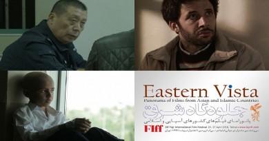 """الكشف عن الأفلام الأجنبية القصيرة في قسم """"ملامح الشرق"""" بفجر الدولي 36"""