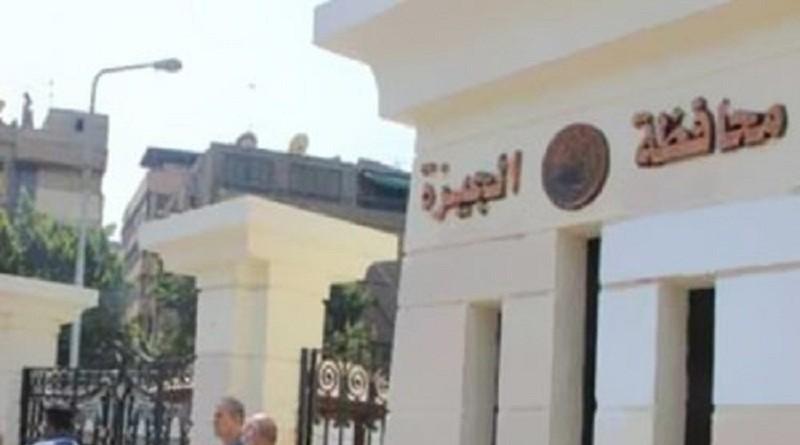 بيان محافظة الجيزة