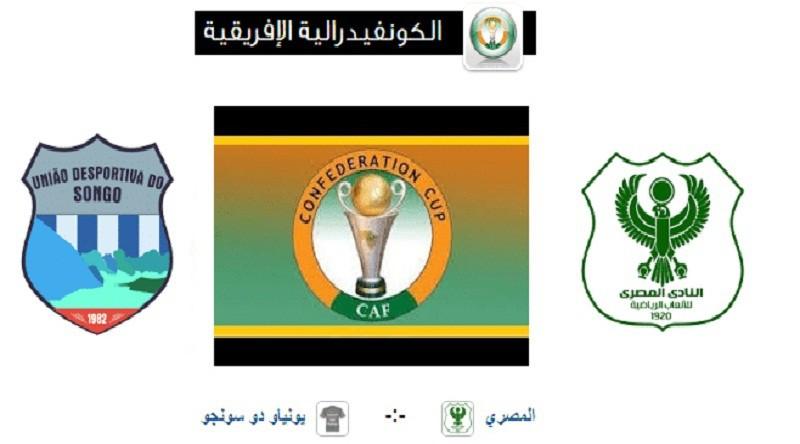 مشاهدة مباراة المصري البورسعيدي ويونياو دو سونجو كأس الكونفيدرالية الأفريقية