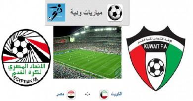 مصر و الكويت مباراة ودية