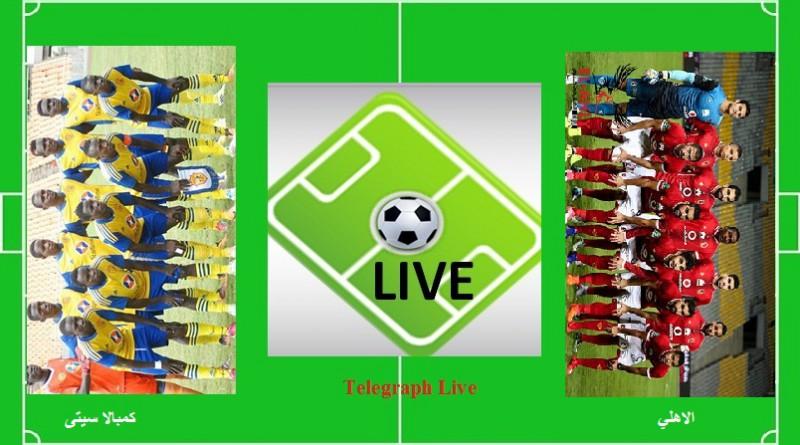 الاهلي وكمبالا سيتى دوري أبطال أفريقيا