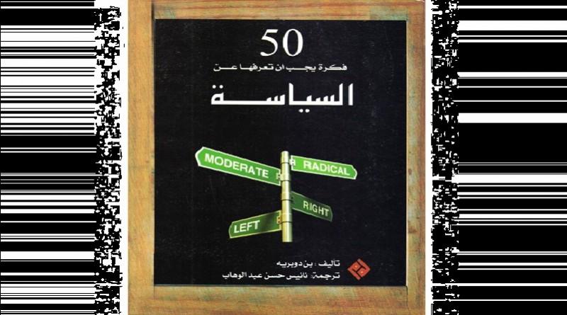 """المصري للمطبوعات يصدر """"50 فكرة يجب أن تعرفها عن السياسة"""""""