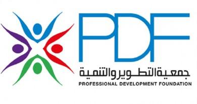 جمعية التطوير والتنمية