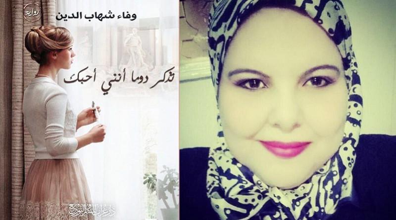 وفاء شهاب الدين