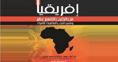 إفريقيا من القرن التاسع عشر حتى الحرب العالمية الثانية