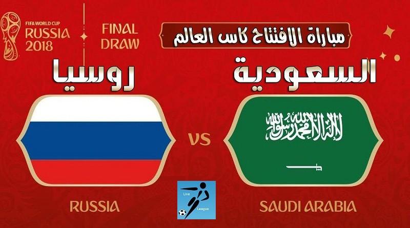 السعودية وروسيا كأس العالم 2018