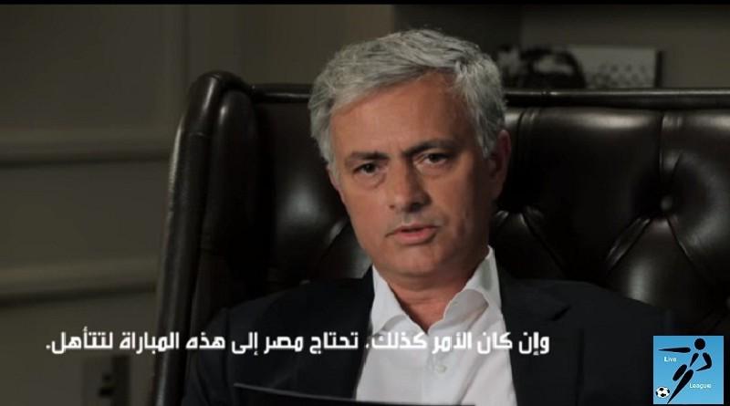 توقعات مورينيو لمباراة مصر والسعودية