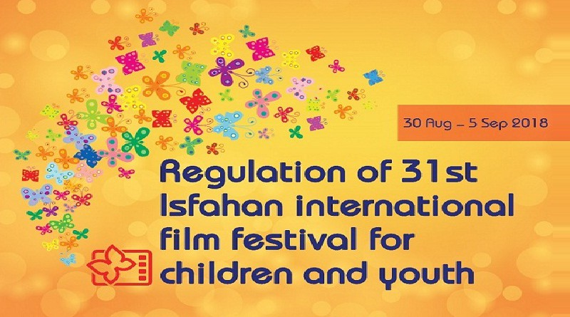 """""""التلغراف"""" تنشر برنامج مهرجان أفلام الاطفال والشباب الدولي في ايران"""