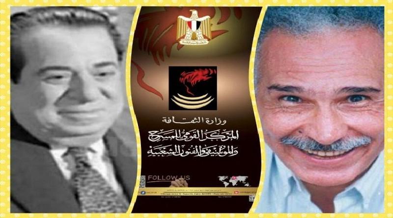 تكريم عبدالرحمن أبو زهره وحسين رياض