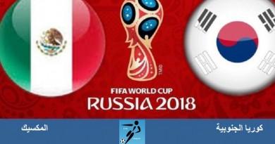 المكسيك وكوريا الجنوبية كأس العالم 2018