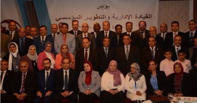 """افتتاح مؤتمر""""القيادة الإدارية والتطوير المؤسسى"""""""