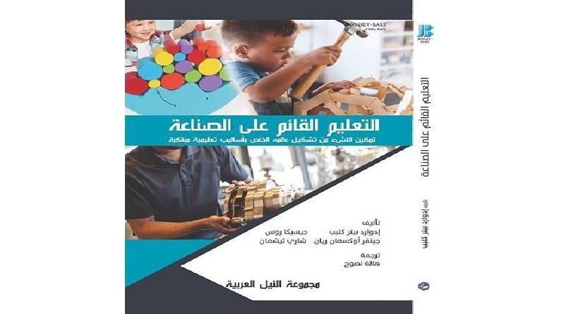 """الترجمة العربية لكتاب """"التعليم القائم على الصناعة """""""