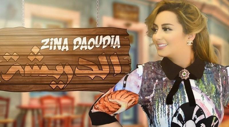 نجمة الأغنية المغربية زينة الداودية  تعود بأغنية عراقية تحمل عنوان « الدريشة »