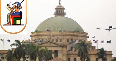 غدا : دار علوم القاهرة تعقد خمس ندوات رياضية وفنية واعلامية وصحفية وجغرافيا سيناء