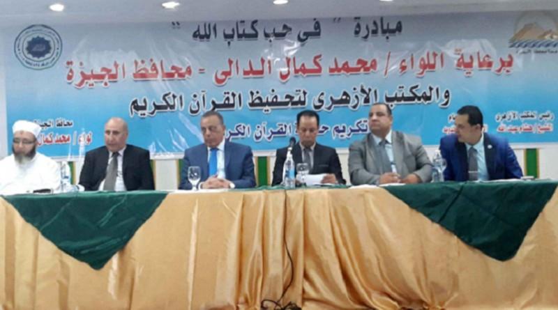 محافظ الجيزة يكرم ٣٥ فائزا بمسابقة حفظ القرآن الكريم