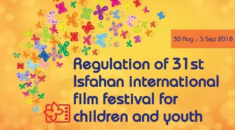 مهرجان سينما الأطفال واليافعين بايران