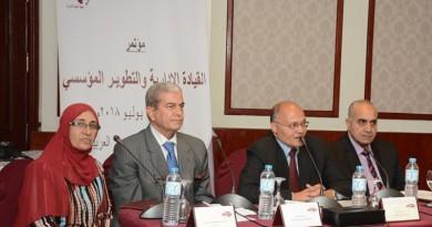 مؤتمر إدارى بالقاهرة يحذر من عدم تطبيق النظم الإدارية الحديثة وغياب الصف الثانى