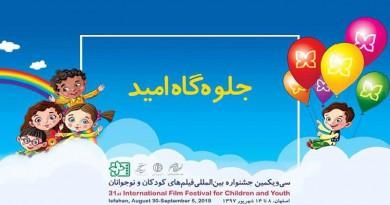 الأفلام الدولية المشاركة في مهرجان أفلام الأطفال بإيران