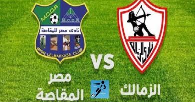 الزمالك ومصر المقاصة الدوري المصري