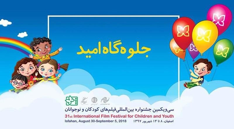 نشر لائِحَة قسم «ملامح الأمل» في مهرجان أفلام الأطفال الدولي بايران