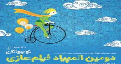 إعلان قائمة سيناريوهات مسابقة الاولمبياد الثاني لأفلام اليافعين في ايران