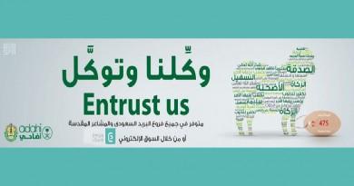 """البريد السعودي يوفر خدمة """"وكلنا وتوكل"""" للهدي والأضاحي إلكترونياً"""