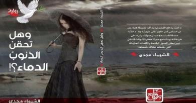 الشيماء مجدي تتسأل عن قدرة الذنوب على حقن الدماء