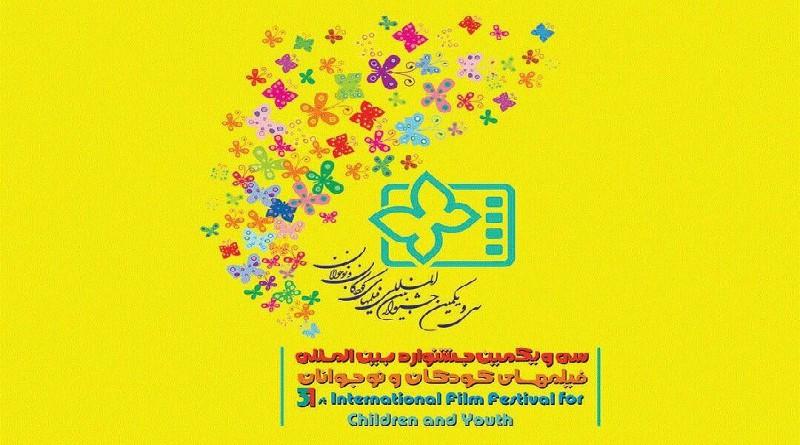 الافلام غير التنافسية المشاركة في مهرجان أفلام الاطفال بإيران