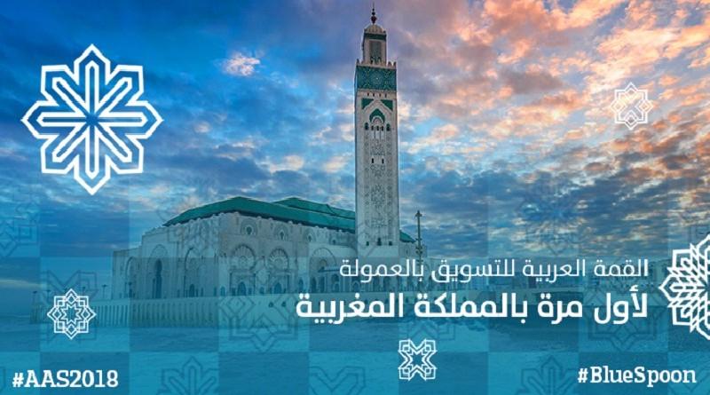 سر توسع القمة العربية للتسويق بالعمولة من مصر إلى المغرب