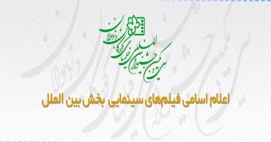 الإعلان عن أسماء الأفلام الدولية المشاركة في مهرجان أفلام الأطفال بإيران