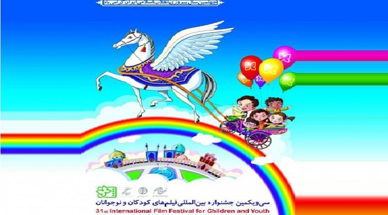 افتتاح قسم «أطفال الجيران» في مهرجان أفلام الأطفال الـ31 بايران