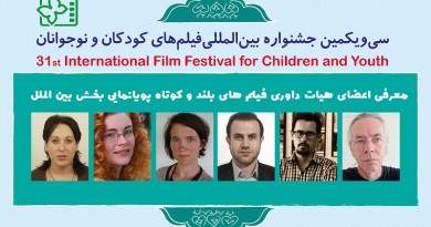 Children filmfest announces juries of int'l short animation, feature movies