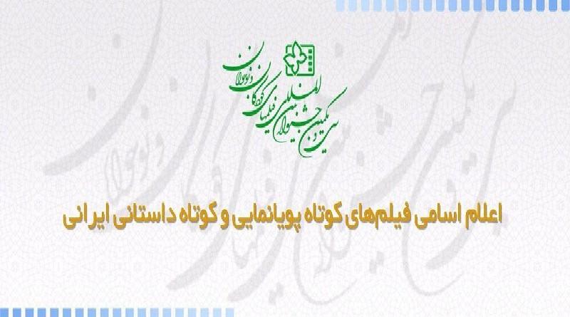 الاعلان عن الأفلام القصيرة الايرانية المشاركة في مهرجان أفلام الأطفال باصفهان