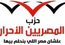 نائب المصريين الاحرار طالب وزارة الصحة بسرعة ادارج الاستروكس ضمن المخدرات