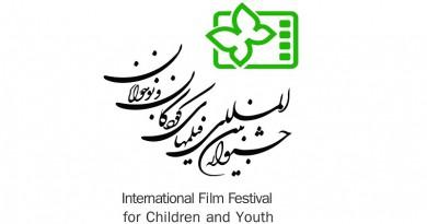 10 أفلام ايرانية تتنافس في مسابقة القسم الدولي بمهرجان افلام الأطفال باصفهان