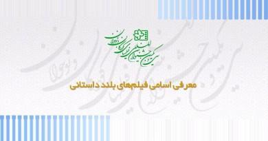 الأفلام الايرانية الطويلة في المسابقة الدولية بمهرجان أفلام الاطفال باصفهان