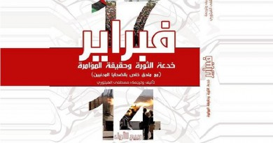 النيل العربية تصدر كتابا عن  الثورة الليبية