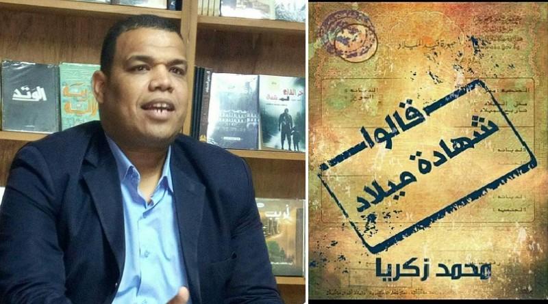 """محمد زكريا يكتب """"قالوا شهادة ميلاد"""""""